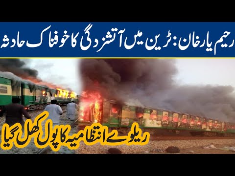 Shocking Video of Rahim Yar Khan Train Accident | Breaking News | Lahore News HD