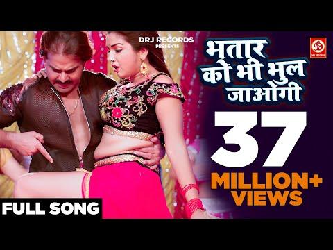Bhatar Ko Bhi Bhul Jaogi | Pawan Singh | Amarpali Dubey | Bhojpuri Hit Song 2019 | DRJ Records