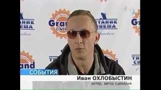Иван Охлобыстин привез «Соловья-разбойника»