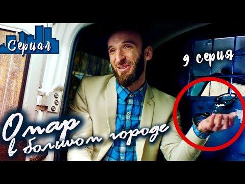 ОМАР В БОЛЬШОМ ГОРОДЕ. 9 серия // Сериал