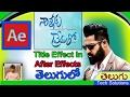 After Effects Tutorial In Telugu | 🎬 Nannaku Prematho Title Effect | నాన్నకు ప్రేమతో టైటిల్  !!!