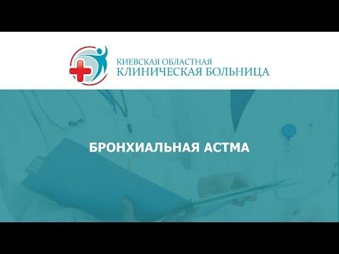 Аллергическая астма - симптомы и лечение