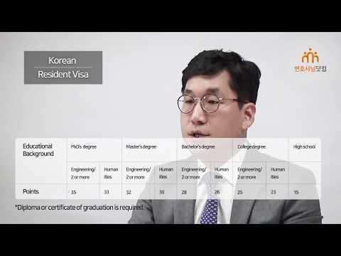 Legal tips for resident foreigners in Korea : Korean resident Visa (법률사무소 푸름/이도경 변호사)