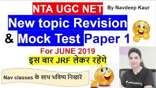 Gambar cover NTA UGC NET New topic Revision Higher education Paper 1 For JUNE 2019 | By Navdeep Kaur