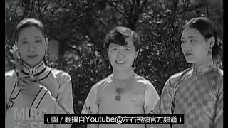 「清朝人」這樣說話!珍貴影片曝光網驚:口音超好聽