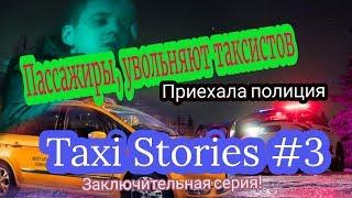 Пассажиры, которые увольняют таксистов. Заключительная серия. Приехала полиция | Taxi Stories #3