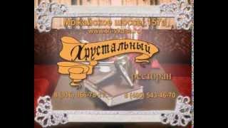 Караоке ресторан Хрустальный в Одинцово(, 2013-11-12T00:03:22.000Z)