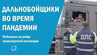 Дальнобойщики жалуются на штрафы во время пандемии