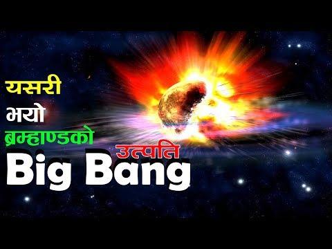 बम्हाण्डको उत्पती यसरी भयो  Big Bang Theory  Bishow Ghatana