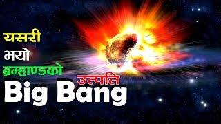 बम्हाण्डको उत्पती यसरी भयो || Big Bang Theory || Bishow Ghatana