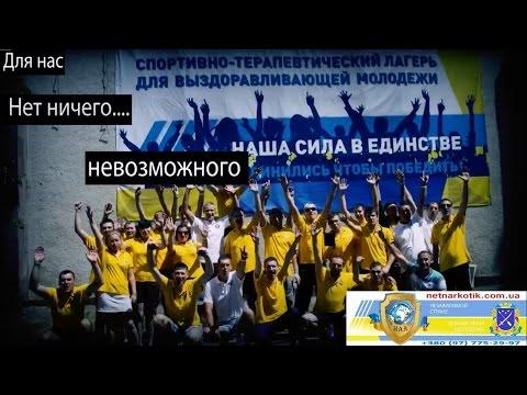 Всеукраинский Антинаркотический Лагерь - Международной Антинаркотической Ассоциации - Звезды о нас.