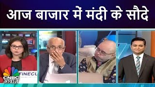 आज बाजार में मंदी के सौदे | Midcap Mantra (19th September) | CNBC Awaaz