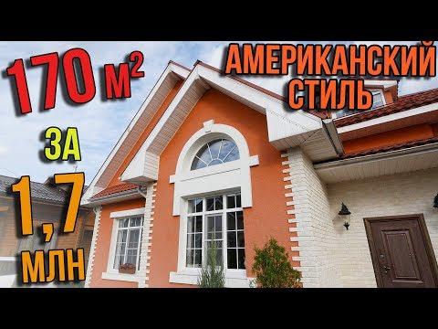 Обзор одноэтажного дома 170 кв.м.за 1,7млн. подписчика Одноэтажной России.