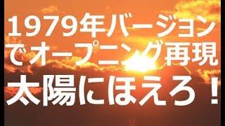 作曲:大野克夫 演奏:井上尭之バンド 第400話からスコッチが一係に再び...