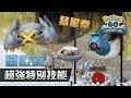 【超強特別技能】10月「社群日」鐵啞鈴做主角 | Pokémon GO 活動情報