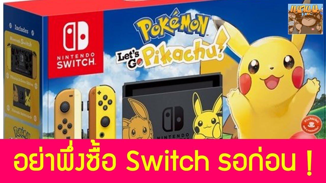 อย่าพึ่งซื้อ Nintendo Switch ราคากำลังจะกลับมาเป็นปกติ รอก่อน ! : ข่าวเกม