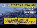 БУРЯ!ТЫ в Улан-Удэ