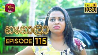 Nenala - නෑනාලා | Episode 115 - (2021-04-29) | Rupavahini Teledrama @Sri Lanka Rupavahini Thumbnail