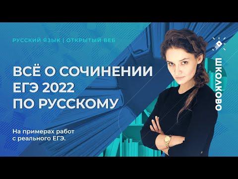 Всё о сочинении ЕГЭ 2022 по русскому. На примерах работ с реального ЕГЭ.