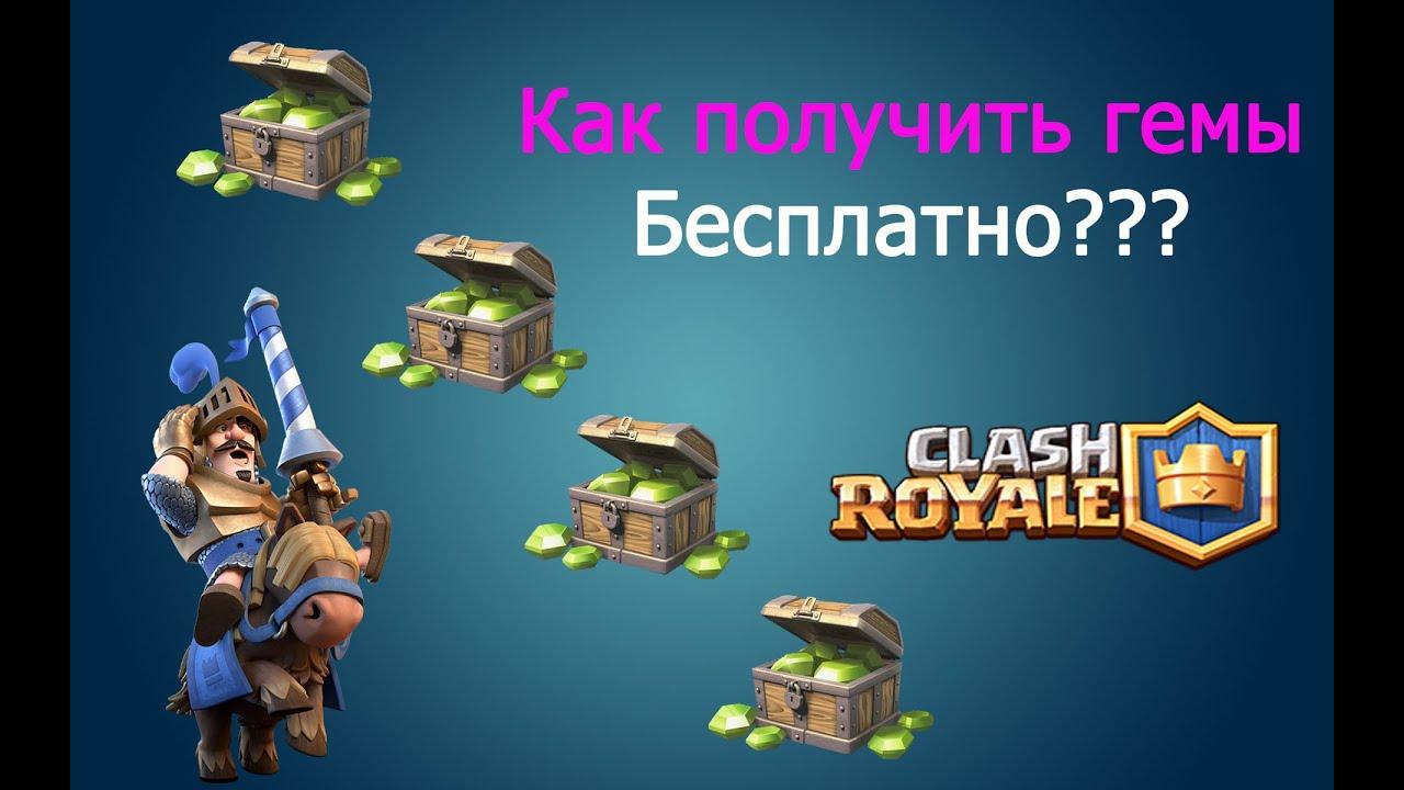 промокод на гемы в clash royale