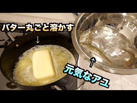 革命的!!バター丸ごと溶かして元気なアユを入れたらトラブル多発!?