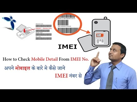 How to Check Mobile Detail From IMEI No.? Hindi/Urdu अपने मो