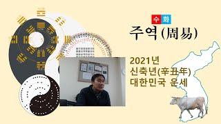 수화의 주역(周易) - 2021년 신축년(辛丑年) 대한민국 운세