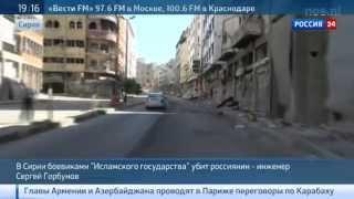 СМИ: сирийские боевики записали на видео казнь российского заложника