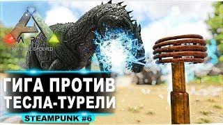 Гига против Тесла-турелей. Выживание с модом Steampunk в ARK Survival Evolved #6