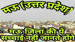 MAU (UTTAR PRADESH)!! MAU DISTRICT!! MAU HISTORY!! MAU DISTRICT!!MAU CITY!! MAU DISTRICT HISTORY