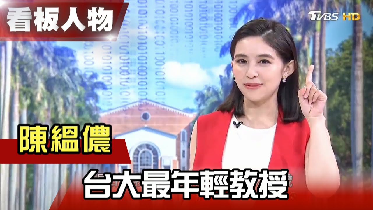 她的選擇 台大最年輕教授 陳縕儂 【看板人物精選】
