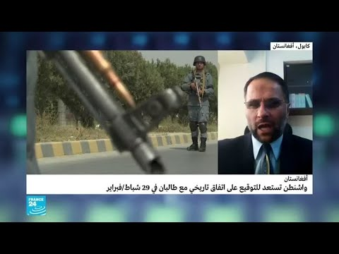 أفغانستان: هدنة بين الولايات المتحدة وطالبان تمهيدا لتوقيع اتفاق تاريخي لبدء سحب القوات الأمريكية  - نشر قبل 1 ساعة