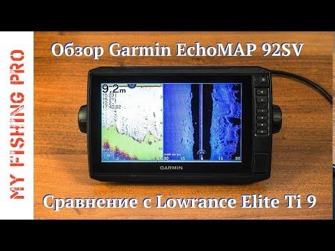 Обзор эхолота Garmin EchoMap Plus 93SV. Сравнение с Lowrance Elite Ti 9.