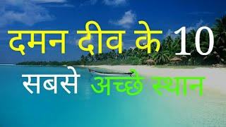 Top 10 Places To Visit In Daman And Diu