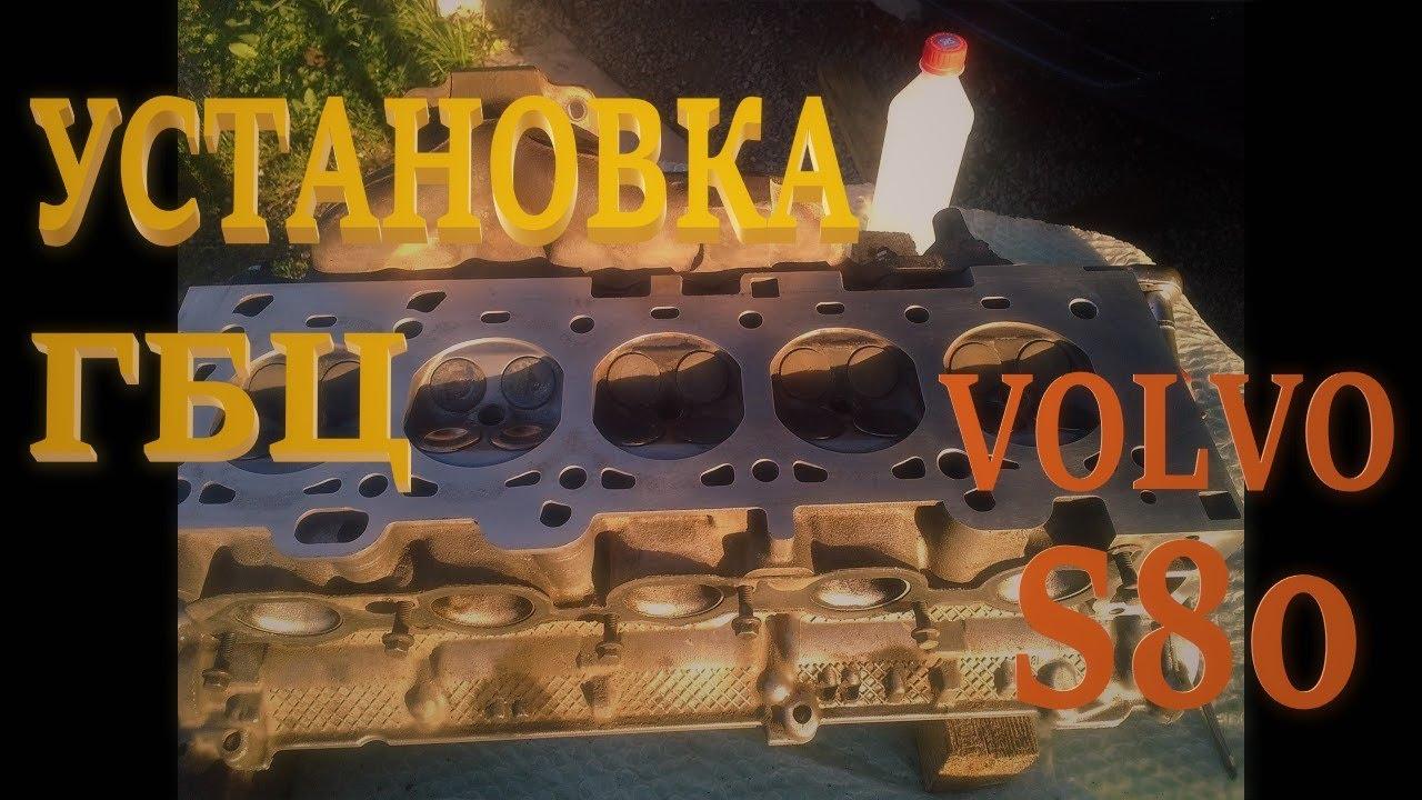 Установка ГБЦ Вольво | Installation of Volvo S80 cylinder head
