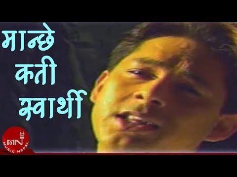 Ram Krishna Dhakal - Manchhe Kati Swarthi | Nepali Sadabahar Geet