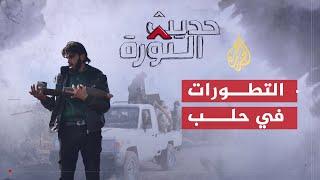 حديث الثورة-تقدم المعارضة السورية بحلب ومغزى الهدنة الروسية