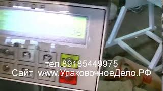 Весовой дозатор для фасовки и упаковки древесного угля в крафт мешки(Подробности и цена на сайте http://upakovochnoedelo.ru/ Предприятие