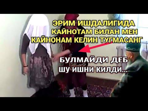 ЭРИМ ИШДАЛИГИДА КАЙНОТАМ БИЛАН КАЙНОНАМ КЕЛИН ТУГМАСАНГ БУЛМАЙДИ ДЕБ МЕНИ...