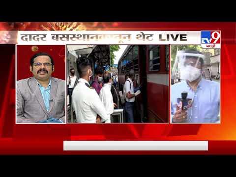 Mumbai Unlock | मुंबईत 81 मार्गांवर 2500 बेस्ट बसेस सुरु | दादर बसस्थानकातून थेट LIVE-TV9