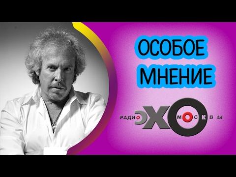 💼 Андрей Макаревич | радиостанция Эхо Москвы | Особое мнение | 17 февраля 2017