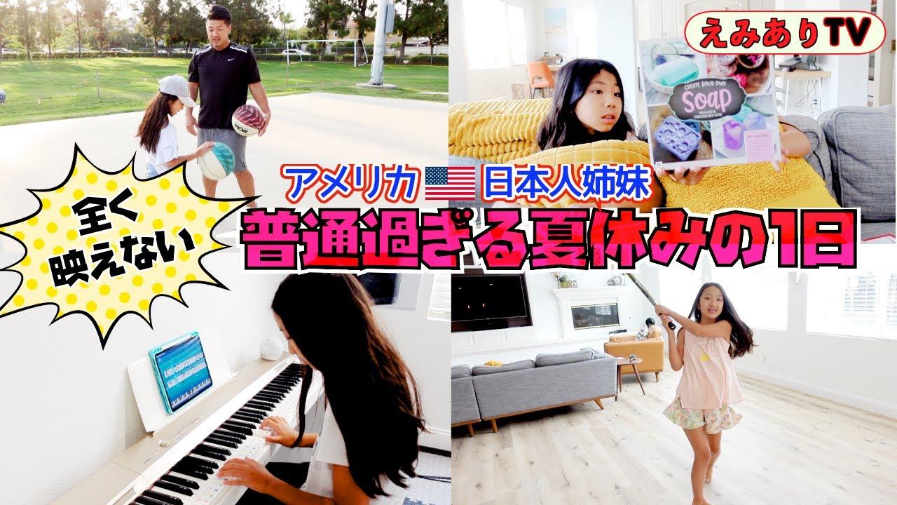 【アメリカ日本人姉妹】盛りなし!映えなし!ありのまま!夏休みのとある1日に密着!普通過ぎですまん。 ☆