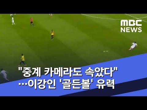 """""""중계 카메라도 속았다""""…이강인 '골든볼' 유력 (2019.06.13/뉴스투데이/MBC)"""