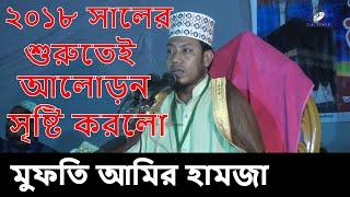 অন্যায়কারীর শাস্তি | Mufti Amir Hamza | Bangla Waz | Al Amin Islamic Media | 2018