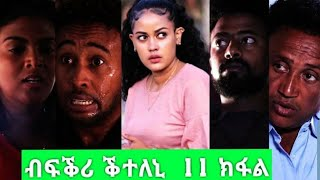 ብፍቕሪ ቕተለኒ 11ይ ክፋል//New Eritrean Film 2020//Bfkri kteleni  part 11