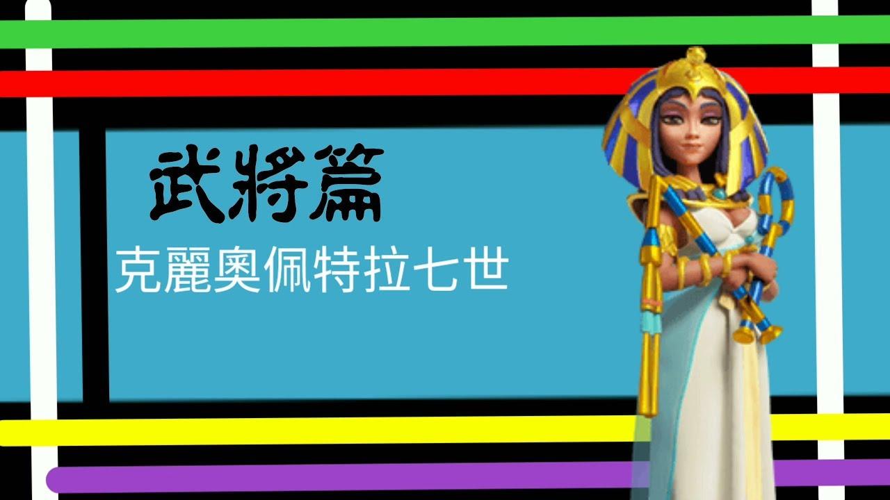 [萬國覺醒] 武將篇 - 克麗奧佩特拉七世(花中之花) - YouTube
