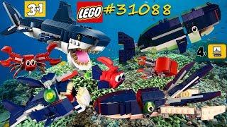 Конструктор LEGO Creator Обитатели морских глубин # 31088. Обзор.