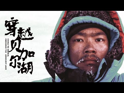 【箭厂视频】穿越贝加尔湖 China to Siberia: Crossing the Loneliest Lake