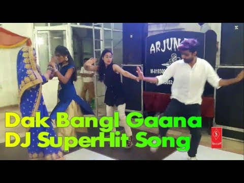 dak-bangla-video-song- -dj-super-song- -superhdgaane- 