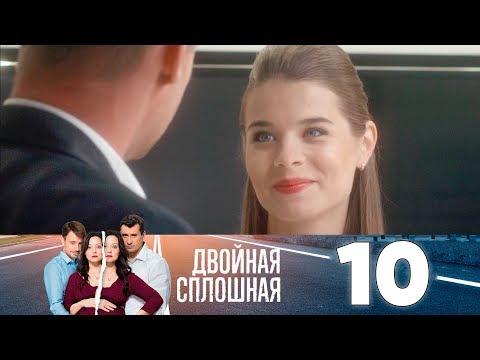 Двойная сплошная фильм 10 серия